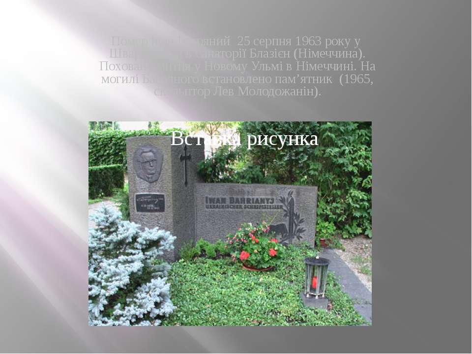 Помер Іван Багряний 25 серпня 1963 року у Шварцвальді в санаторії Блазієн (...
