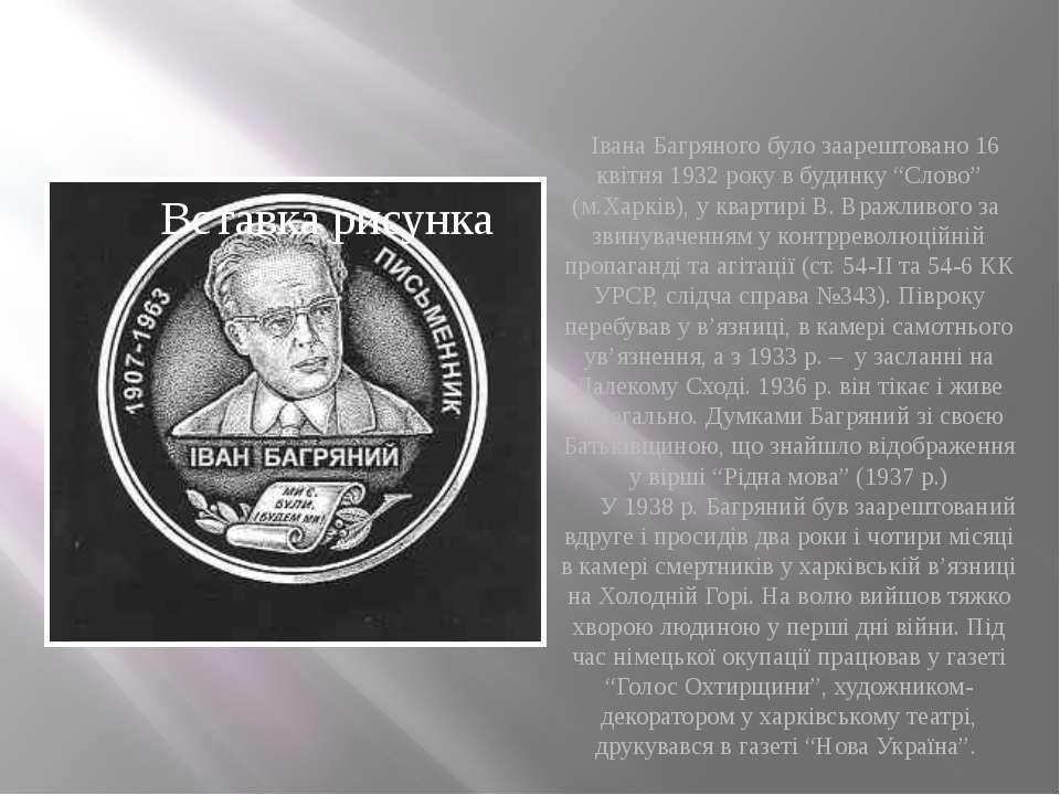 """Івана Багряного було заарештовано 16 квітня 1932 року в будинку """"Слово"""" (м...."""