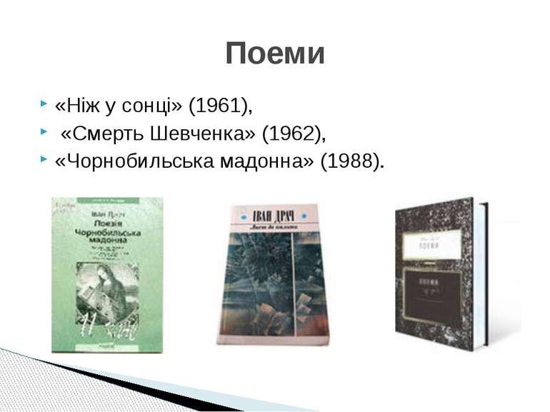 «Ніж у сонці» (1961), «Смерть Шевченка» (1962), «Чорнобильська мадонна» (1988...