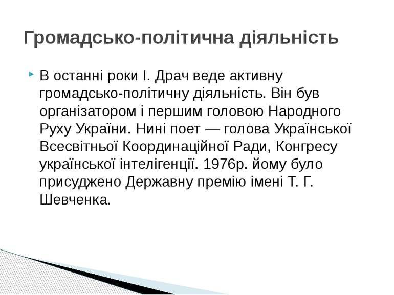 В останні роки І. Драч веде активну громадсько-політичну діяльність. Він був ...