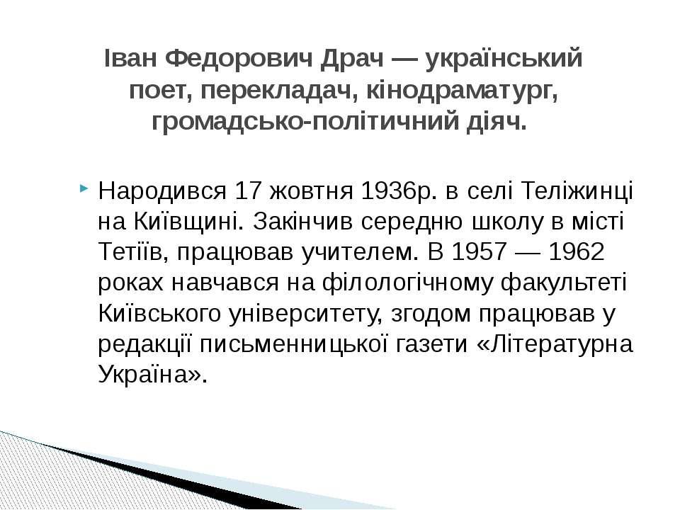 Народився 17 жовтня 1936р. в селі Теліжинці на Київщині. Закінчив середню шко...