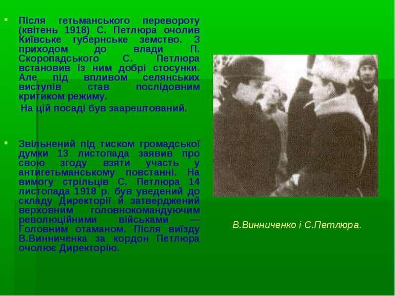 Після гетьманського перевороту (квітень 1918) С. Петлюра очолив Київське губе...