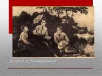 Дитячі роки Котляревського