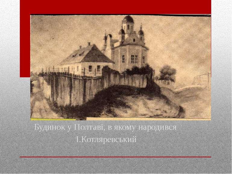 Будинок у Полтаві, в якому народився І.Котляревський