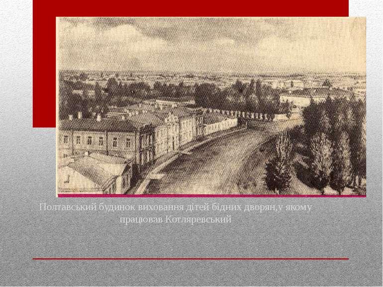 Полтавський будинок виховання дітей бідних дворян,у якому працював Котляревський