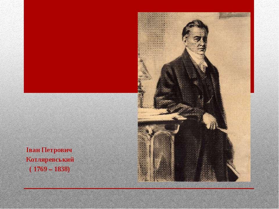 Іван Петрович Котляревський ( 1769 – 1838)