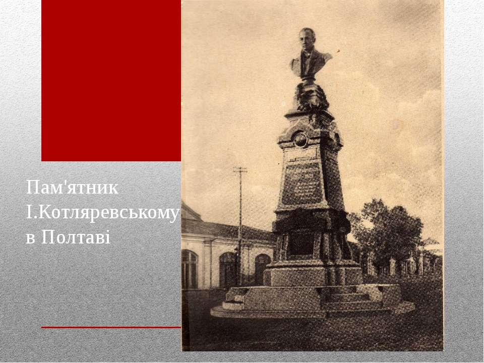 Пам'ятник І.Котляревському в Полтаві