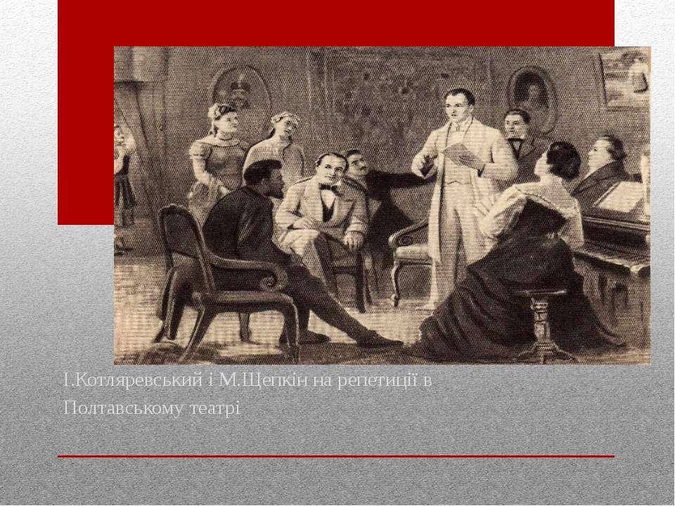 І.Котляревський і М.Щепкін на репетиції в Полтавському театрі