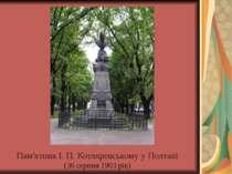 Пам'ятник І. П. Котляревському у Полтаві (30 серпня 1903 рік)