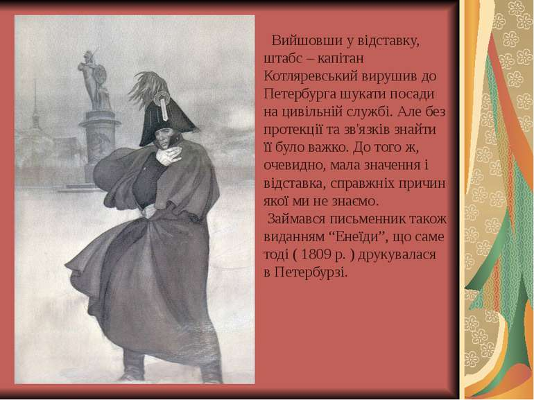 Вийшовши у відставку, штабс – капітан Котляревський вирушив до Петербурга шук...