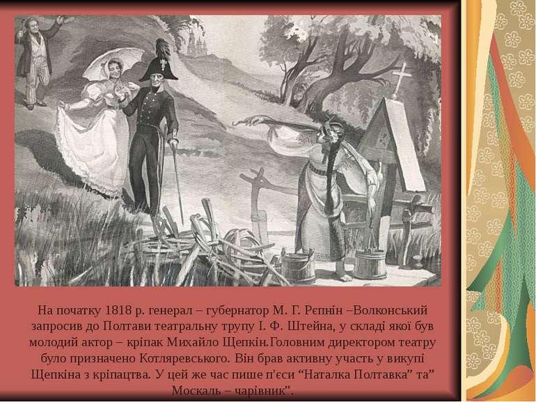 На початку 1818 р. генерал – губернатор М. Г. Рєпнін –Волконський запросив до...