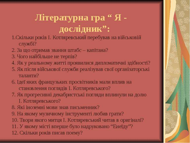 """Літературна гра """" Я - дослідник"""": 1.Скільки років І. Котляревський перебував ..."""