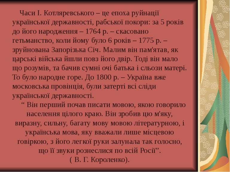Часи І. Котляревського – це епоха руйнації української державності, рабської ...