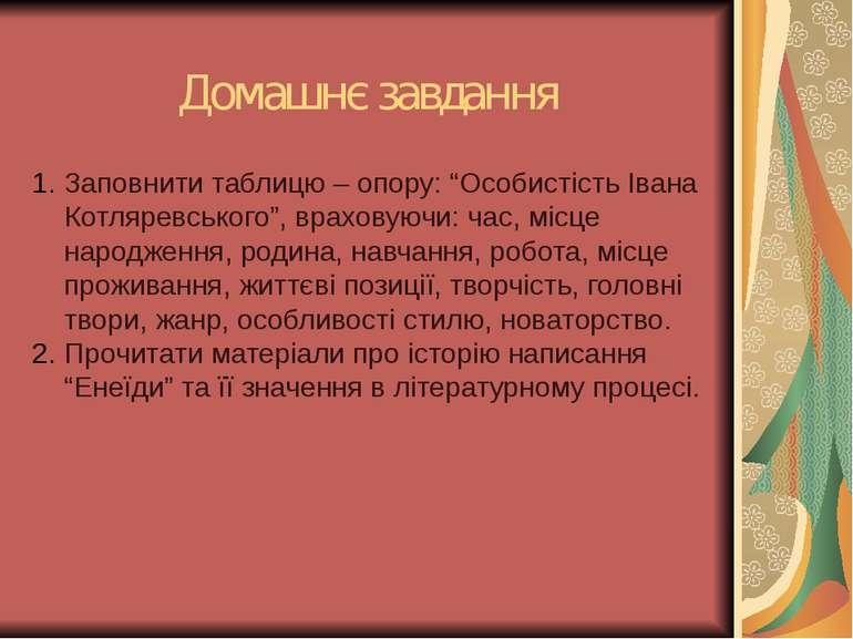 """Домашнє завдання Заповнити таблицю – опору: """"Особистість Івана Котляревського..."""