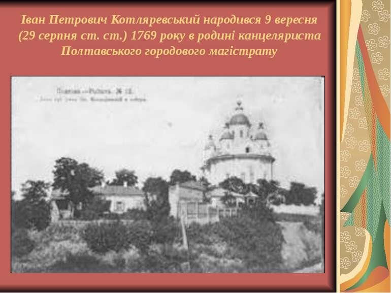 Іван Петрович Котляревський народився 9 вересня (29 серпня ст. ст.) 1769 року...