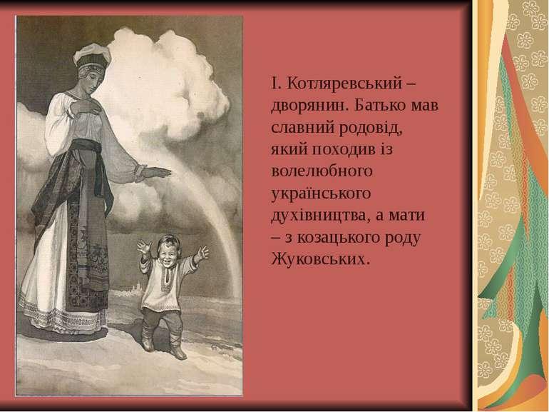 І. Котляревський – дворянин. Батько мав славний родовід, який походив із воле...
