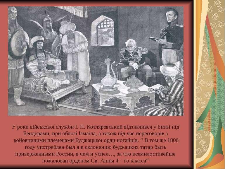 У роки військової служби І. П. Котляревський відзначився у битві під Бендерам...