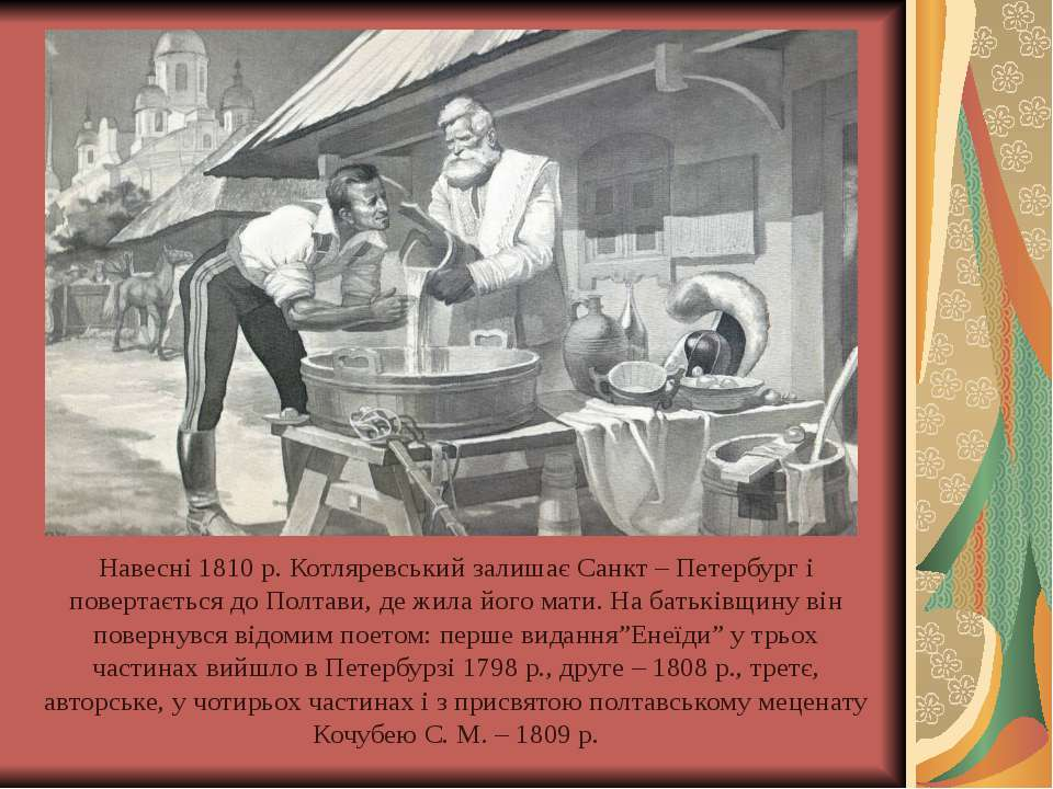 Навесні 1810 р. Котляревський залишає Санкт – Петербург і повертається до Пол...