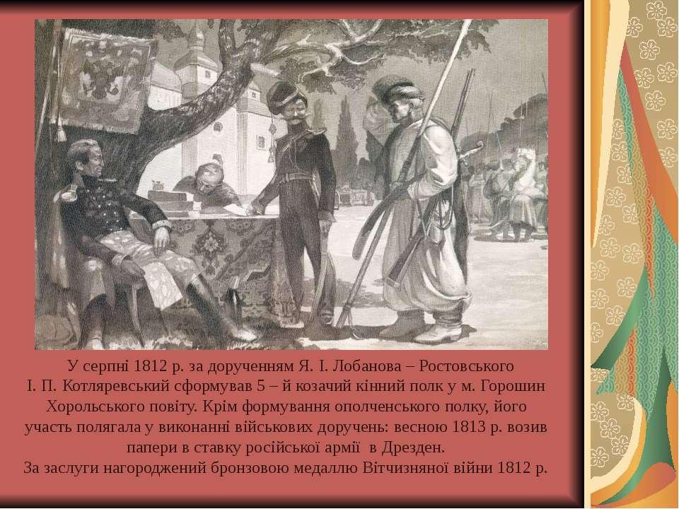 У серпні 1812 р. за дорученням Я. І. Лобанова – Ростовського І. П. Котляревсь...
