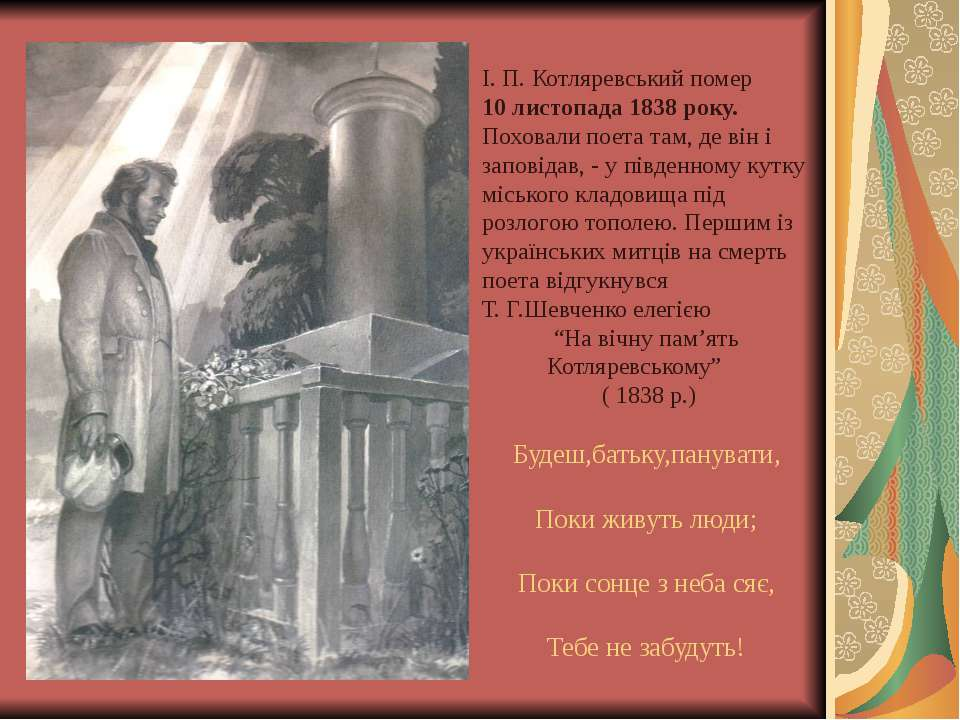 І. П. Котляревський помер 10 листопада 1838 року. Поховали поета там, де він ...