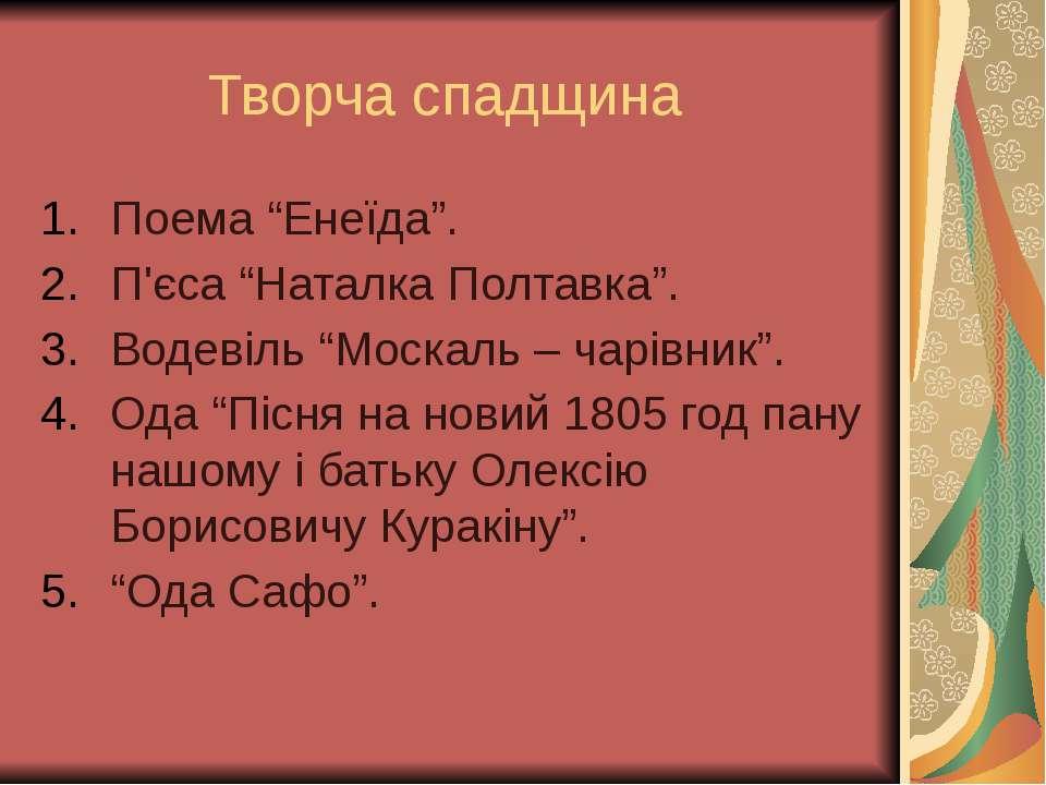 """Творча спадщина Поема """"Енеїда"""". П'єса """"Наталка Полтавка"""". Водевіль """"Москаль –..."""