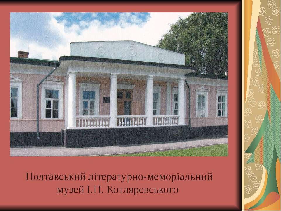 Полтавський літературно-меморіальний музей І.П. Котляревського