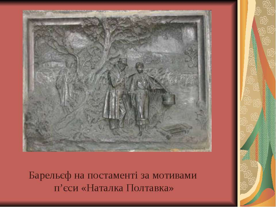 Барельєф на постаменті за мотивами п'єси «Наталка Полтавка»