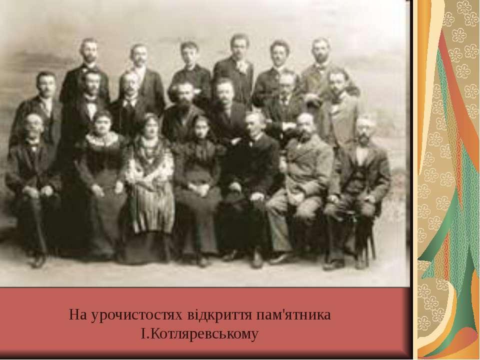 На урочистостях відкриття пам'ятника І.Котляревському