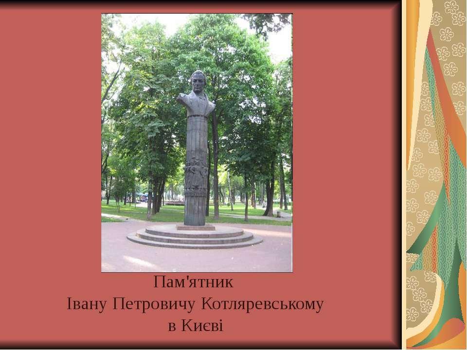 Пам'ятник Івану Петровичу Котляревському в Києві