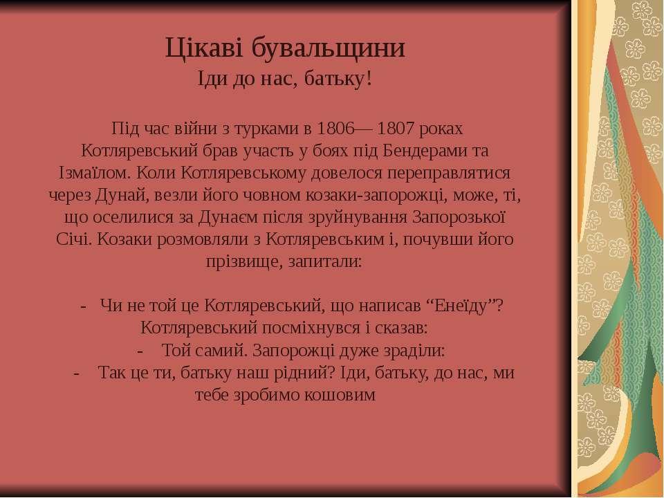Цікаві бувальщини Іди до нас, батьку! Під час війни з турками в 1806— 1807 ро...