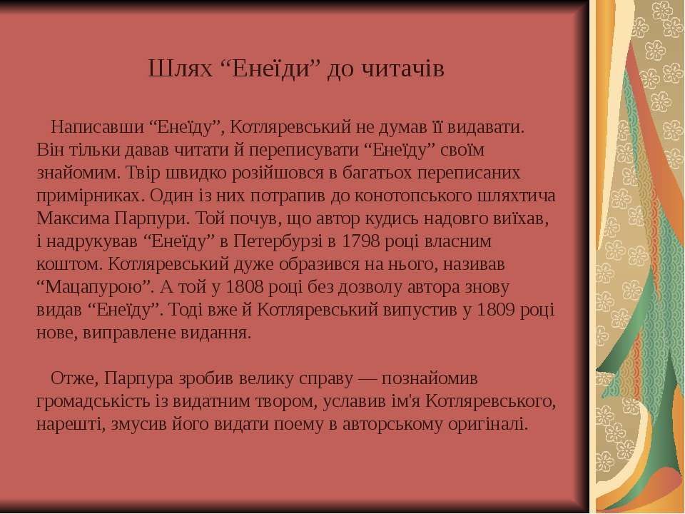"""Шлях """"Енеїди"""" до читачів Написавши """"Енеїду"""", Котляревський не думав її видава..."""