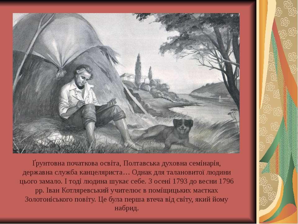 Ґрунтовна початкова освіта, Полтавська духовна семінарія, державна служба кан...
