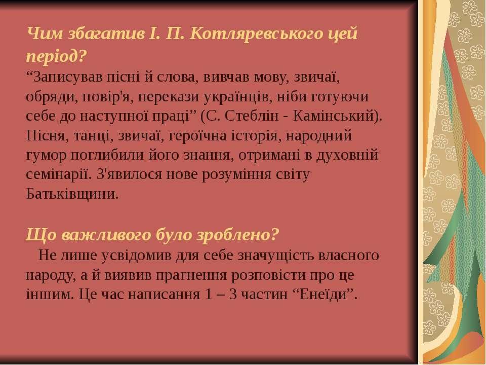 """Чим збагатив І. П. Котляревського цей період? """"Записував пісні й слова, вивча..."""