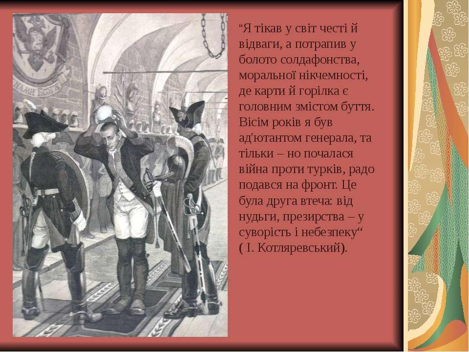 """""""Я тікав у світ честі й відваги, а потрапив у болото солдафонства, моральної ..."""