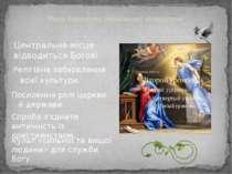 Риси барокової української літератури Центральне місце відводиться Богові. Ре...