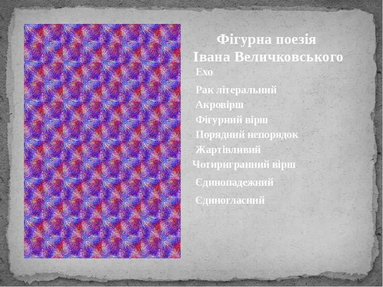 Фігурна поезія Івана Величковського Ехо Рак літеральний Акровірш Фігурний вір...