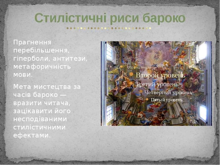 Стилістичні риси бароко Прагнення перебільшення, гіперболи, антитези, метафор...