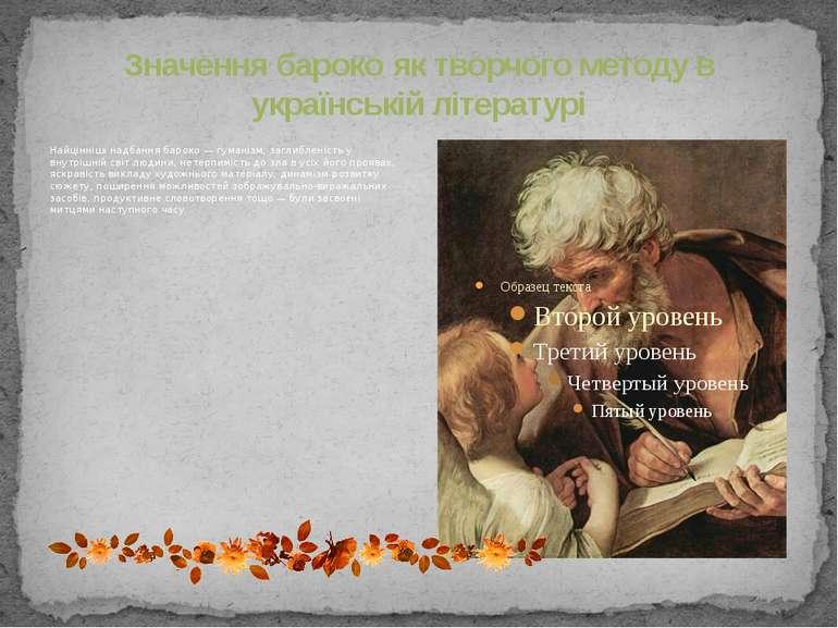 Значення бароко як творчого методу в українській літературі Найцінніші надбан...
