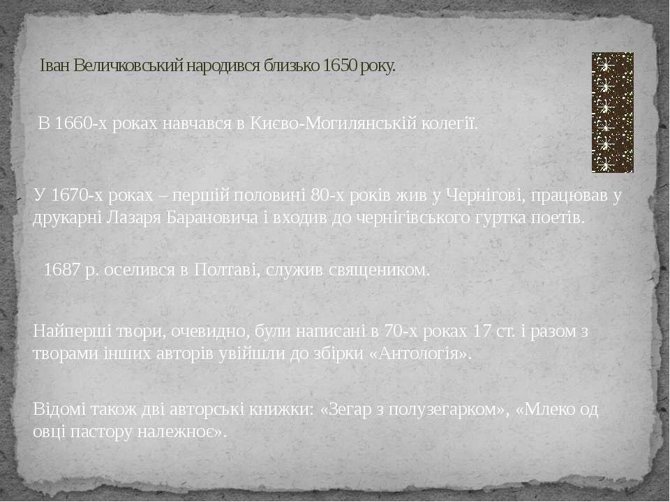 Іван Величковський народився близько 1650 року. В 1660-х роках навчався в Киє...