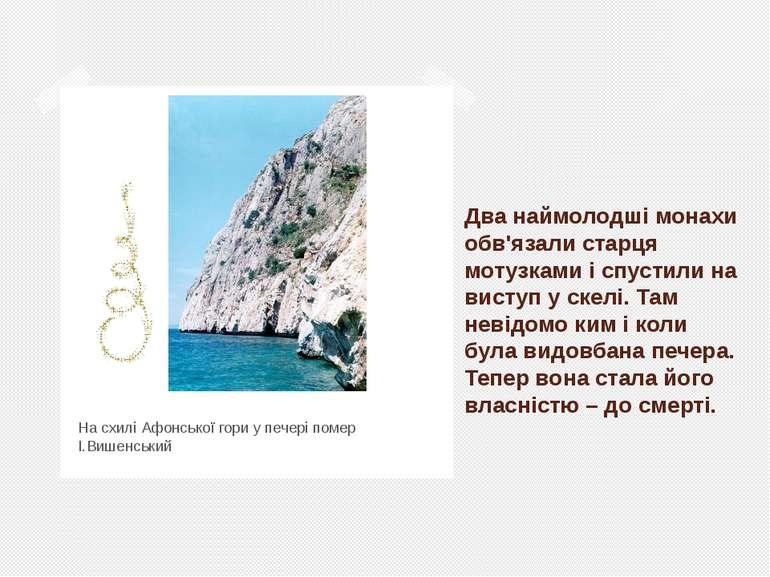 Два наймолодші монахи обв'язали старця мотузками і спустили на виступ у скелі...