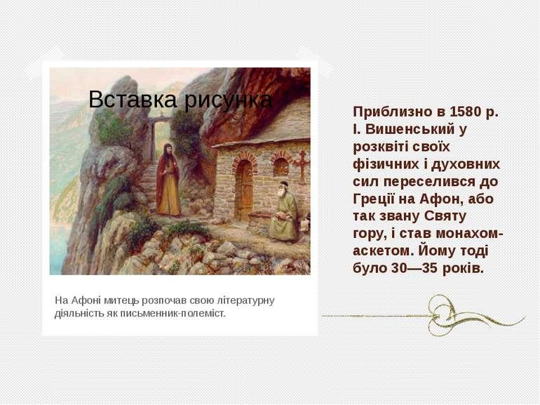 Приблизно в 1580 р. І. Вишенський у розквіті своїх фізичних і духовних сил пе...