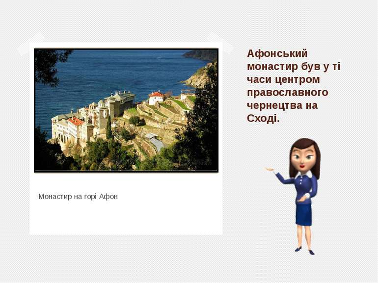 Афонський монастир був у ті часи центром православного чернецтва на Сході. Мо...