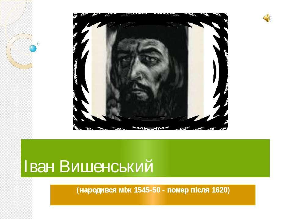 Іван Вишенський (народився між 1545-50 - помер після 1620)