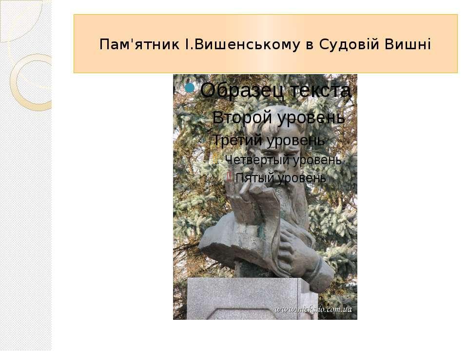 Пам'ятник І.Вишенському в Судовій Вишні