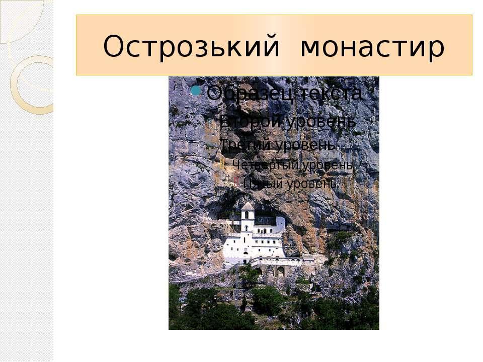 Острозький монастир
