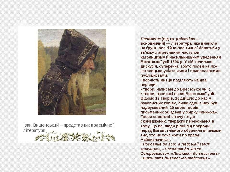 Полемічна (від гр. роlemikos — войовничий) — література, яка виникла на ґрунт...