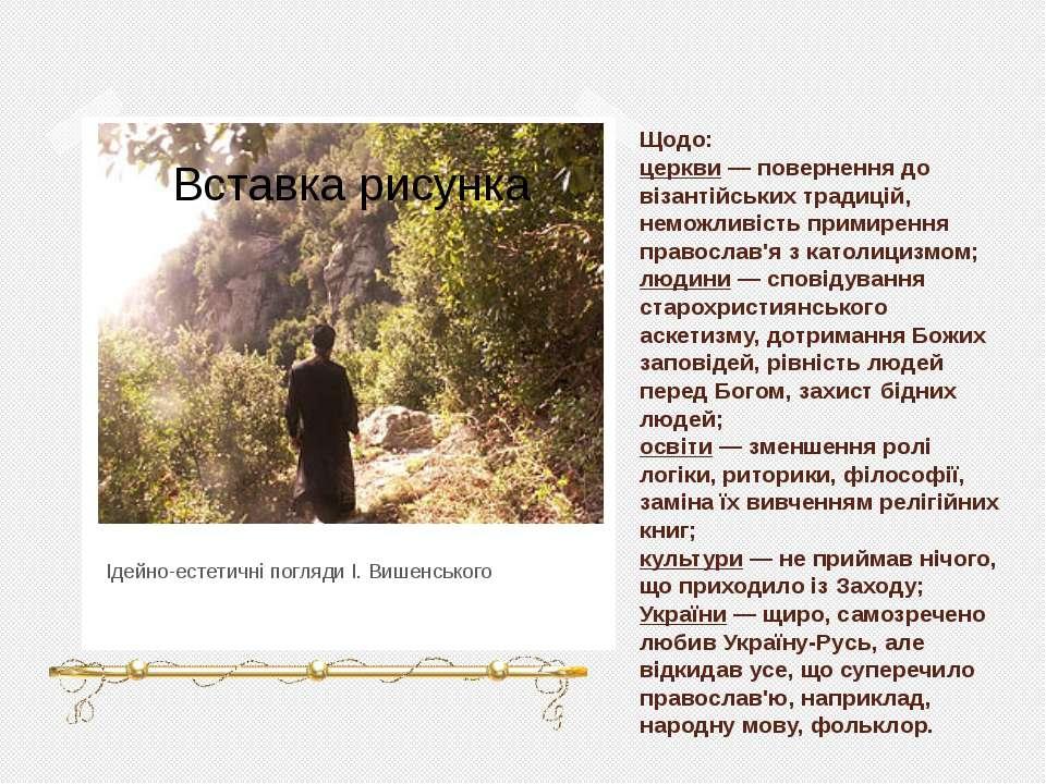 Щодо: церкви — повернення до візантійських традицій, неможливість примирення ...