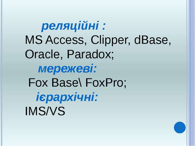 реляційні : MS Access, Clipper, dBase, Oracle, Paradox; мережеві: Fox Base\ F...