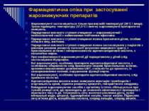 Фармацевтична опіка при застосуванні жарознижуючих препаратів Жарознижуючі з...