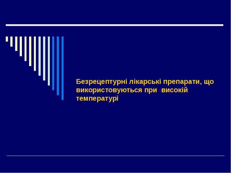 Безрецептурні лікарські препарати, що використовуються при високій температурі